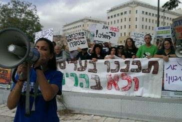 מחאה נגד בנייה על הרי ירושלים