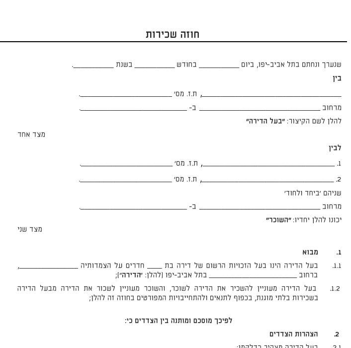 החוזה מוצע לשימוש הציבור הרחב באתר העירוני ובאתר האינטרנט 'יד 2'. בתמונה: חוזה השכירות החדש | צילום: דוברות עיריית תל אביב-יפו